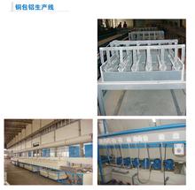 铜包铝生产线