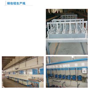 銅包鋁生產線