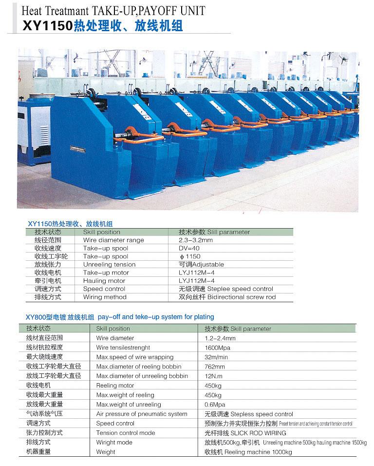 XY1150热处理收、放线机组